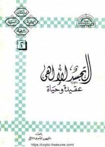 غلاف التجسد الإلهي - القمص بيشوي وديع.jpg
