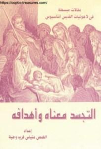 غلاف التجسد- معناه وأهدافه - القمص متياس فريد.jpg