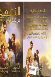 غلاف التشجيع في تربية الاولاد - دكتور مجدي اسحق.jpg