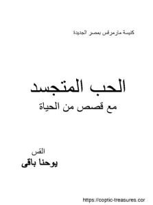 غلاف الحب المتجسد - مع قصص من الحياة - القمص يوحنا باقي.jpg