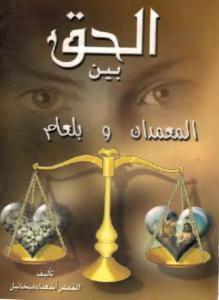 غلاف الحق بين المعمدان و بلعام_القمص أشعياء ميخائيل.jpg
