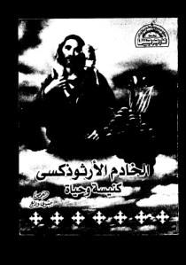 غلاف الخادم الأرثوذكسي - القمص بيشوي وديع.jpg