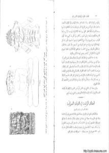 غلاف الرد علي كتاب العقائد الوثنية في الديانة النصرانية - الأب لويس شيخو اليسوعي.jpg