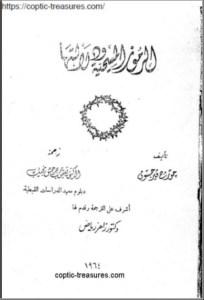 تحميل كتاب فيرجسون pdf