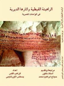 غلاف الرهبنة القبطية وآثارها الديرية في الواحات المصرية - الراهب القس يسطس الأورشليمي