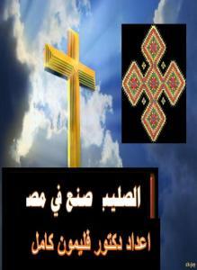 غلاف الصليب صنع في مصر - د فليمون كامل مسيحة.jpg