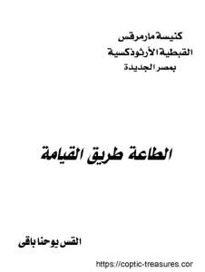 غلاف الطاعة طريق القيامة - القمص يوحنا باقي.jpg