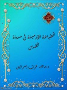 غلاف الطباعة الأرمينة فى مدينة القدس - د ماجد عزت إسرائيل.jpg