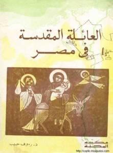 غلاف العائلة المقدسة في مصر - دكتور رءوف حبيب.jpg
