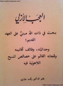 غلاف العجب الأزلي - بحث في ذات الله - رأفت عماري.jpg