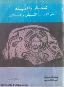 غلاف الفخار وأهميته حتى العصر القبطي والإسلامي - دكتور رءوف حبيب.jpg
