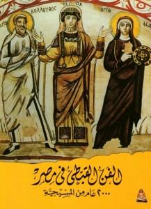 غلاف الفن القبطي في مصر - 2000 عام من المسيحية في مصر - آن بدور وآخرون.jpg