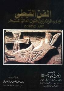غلاف الفن القبطي ودوره الرائد بين فنون العالم المسيحي - القمص يوساب السرياني.jpg