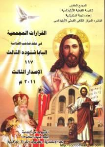 غلاف القرارات المجمعية في عهد صاحب القداسة البابا شنودة الثالث 117 - الإصدار الثالث 2011
