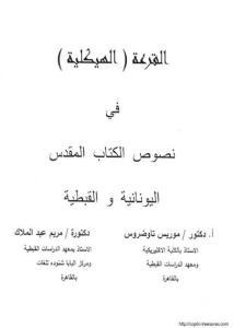 غلاف القرعة الهيكلية في نصوص الكتاب المقدس اليونانية والقبطية - الدكتور موريس تاوضروس - الدكتورة مريم عبد الملاك.jpg
