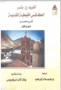 غلاف الكنائس القبطية القديمة فى مصر - جزء 01 - ألفريد بتلر