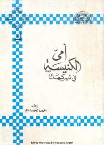 غلاف الكنيسة أمي في شهر كيهك - القمص بيشوي وديع.jpg