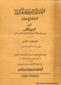 غلاف المبادئ المسيحية الارثوذكسية للمدارس الثانوية - الكتاب الثاني - القديس الارشيذياكون حبيب جرجس.jpg