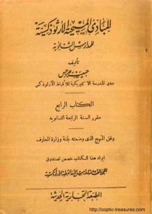 غلاف المبادئ المسيحية الارثوذكسية للمدارس الثانوية - الكتاب الرابع - القديس الارشيذياكون حبيب جرجس.jpg