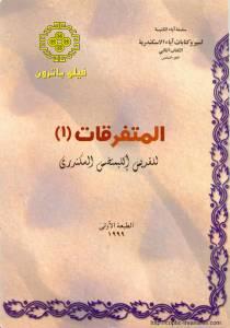 المتفرقات - الكتاب الأول - القديس إكليمنضس الإسكندري - مشروع الكنوز القبطية - بوابة الكتب