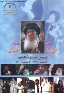 غلاف المجلد التاسع 2012 - مجلة معهد الدراسات القبطية.jpg