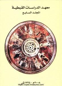 غلاف المجلد السابع 2008 - مجلة معهد الدراسات القبطية.jpg