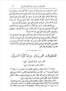 غلاف المخطوطات العربية في خزانة كليتنا الشرقية - الكتاب المقدس - العهد الجديد - تابع - الأب لويس شيخو اليسوعي.jpg