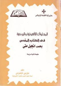 غلاف المدلولات اللاهوتية و الروحية في الكتاب المقدس بحسب أنجبل متي - الدكتور موريس تاوضروس.jpg