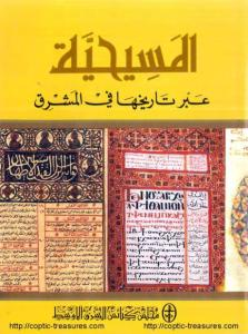 غلاف المسيحية عبر تاريخها في المشرق- مجلس كنائس الشرق الأوسط.jpg