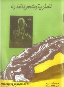 غلاف المطرية وشجرة العذراء - دكتور رءوف حبيب.jpg
