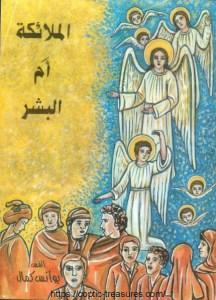 غلاف الملائكة أم البشر - القس يؤانس كمال.jpg