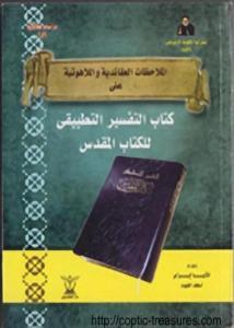 غلاف الملاحظات العقائدية واللاهوتية علي كتاب التفسير التطبيقي للكتاب المقدس - الأنبا أبرآم اسقف الفيوم.jpg