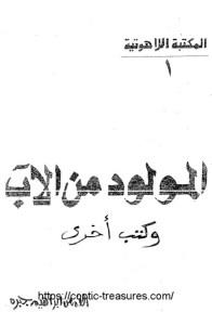 غلاف المولود من الآب - القمص إبراهيم جبرة.jpg