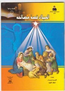 غلاف الميلاد قصة مصالحة - الأنبا أبرآم اسقف الفيوم.jpg