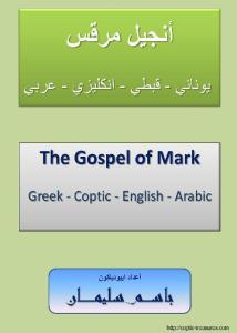غلاف انجيل-مرقس-يوناني-قبطي-انكليزي-عربي-إيبوذياكون-باسم-سليمان.jpg