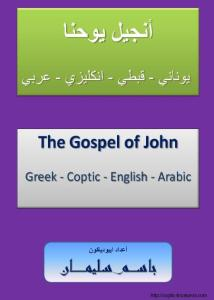 غلاف انجيل يوحنا - يوناني - قبطي - انكليزي - عربي - إيبوذياكون باسم سليمان.jpg