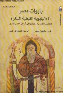 بابوات مصر - جزء 1 - البابوية القبطية المبكرة - الكنيسة المصرية وقيادتها في أواخر العصر القديم - ستيفين ديفيز - أ.مجدي جرجس