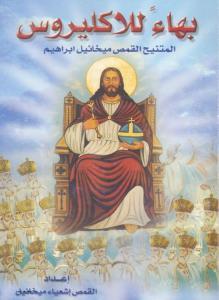 غلاف بهاء للأكليروس_القمص أشعياء ميخائيل.jpg