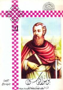 غلاف بولس لرسول - القمص بيشوي وديع.jpg
