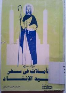 غلاف تأملات في سفر نشيد الإنشاد - الأستاذة إيريس حبيب المصري.jpg