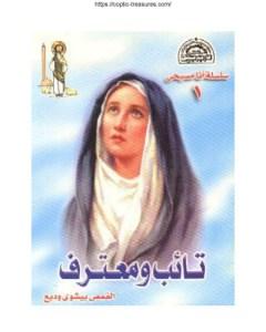 غلاف تائب ومعترف - القمص بيشوي وديع.jpg