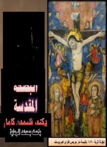 غلاف تاريخ البصخة المقدسة - د فليمون كامل مسيحة.jpg