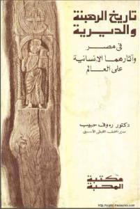 غلاف تاريخ الرهبنة والديرية في مصر وآثارهما الإنسانية على العالم - دكتور رءوف حبيب.jpg
