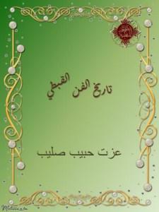 غلاف تاريخ الفن القبطي - عزت حبيب صليب.jpg
