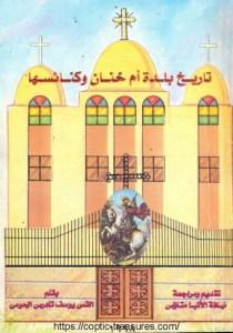 غلاف تاريخ بدة أم خنان وكنائسها - القمص يوسف الحومي.jpg