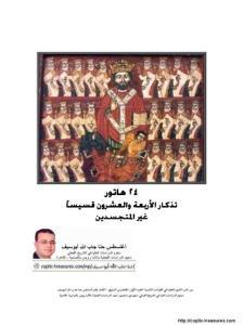 غلاف تذكار الأربعة والشرون قسيساً غير المتجسدين - 24 هاتور - الأستاذ حنا جاب الله أبو سيف.jpg