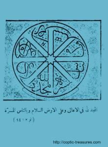 غلاف تنوير المبتدئين في تعليم الدين - عربي - إنجليزي - القمص فيلوثاؤس إبراهيم