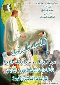 غلاف ثلاث كلمات - مسيح القيامة مسيح الحياة اليومية 2013 - د.أنسي نجيب سوريال.jpg