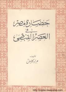 غلاف حضارة مصر في العصر القبطي - د. مراد كامل