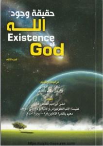 غلاف حقيقة وجود الله - القس إبراهيم القمص عازر.jpg